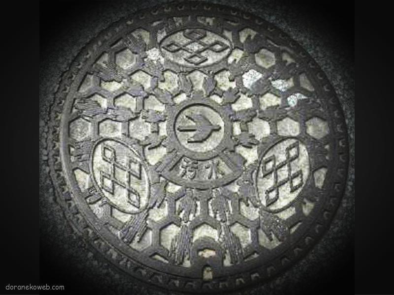 久米島町(沖縄県)の「フタw」Part4