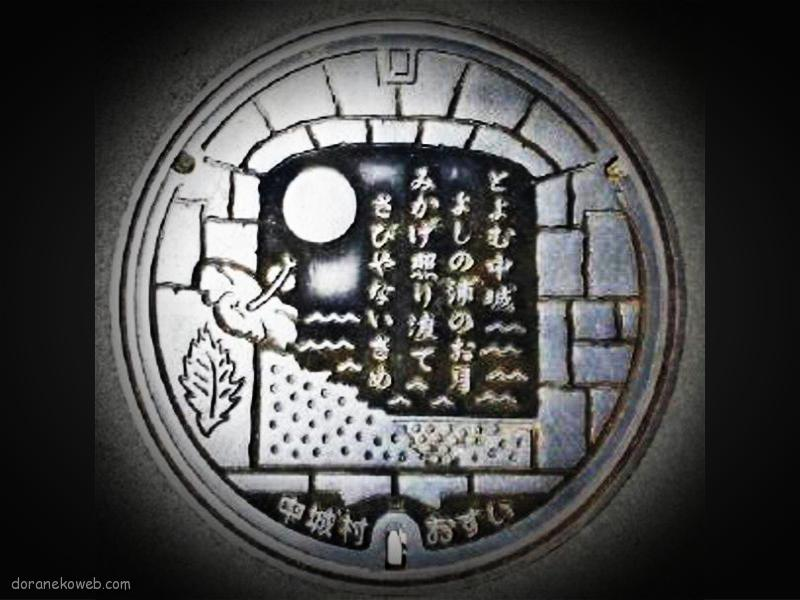 中城村(沖縄県)の「フタw」Part2