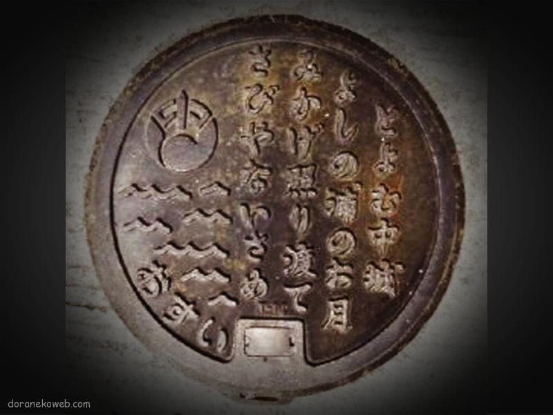中城村(沖縄県)の「フタw」Part3