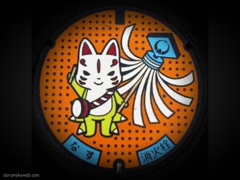 那須町(栃木県)の「フタw」Part8
