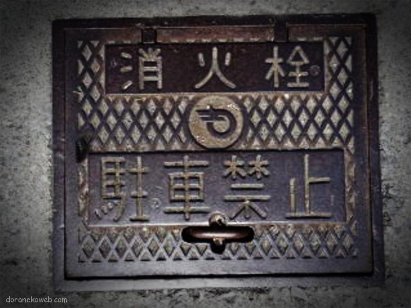 大宜味村(沖縄県)の「フタw」Part2