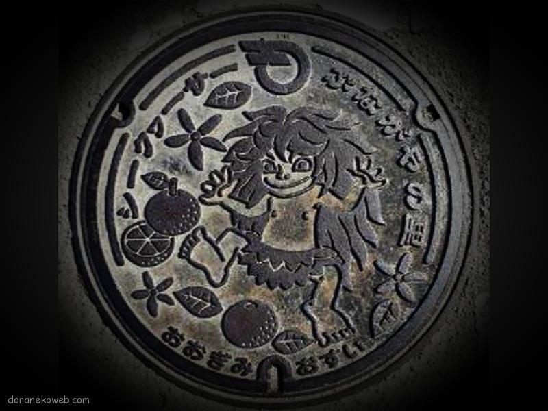大宜味村(沖縄県)の「フタw」Part5