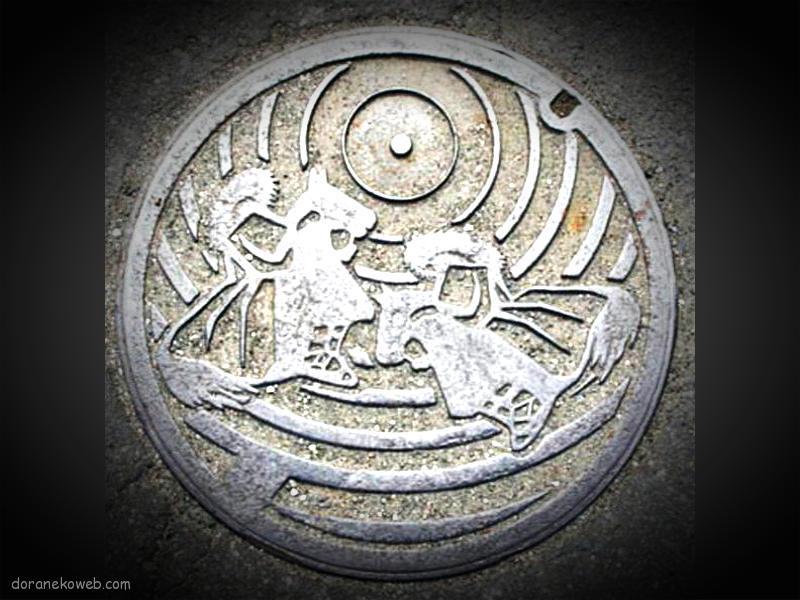 白糠町(北海道)の「フタw」Part2