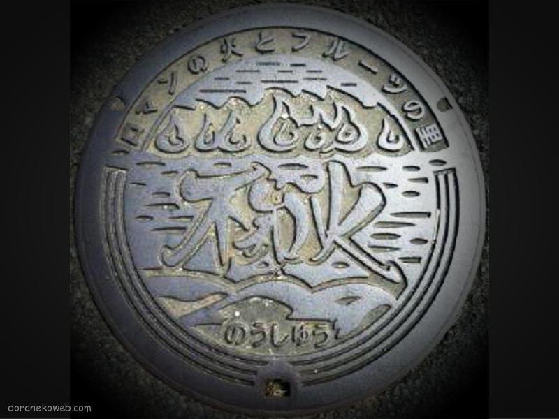 宇城市(熊本県)の「フタw」Part5