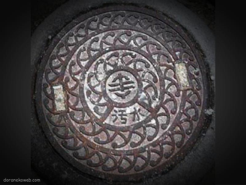 渡名喜村(沖縄県)の「フタw」Part2