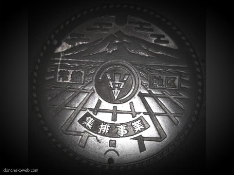 藤崎町(青森県)の「フタw」Part3