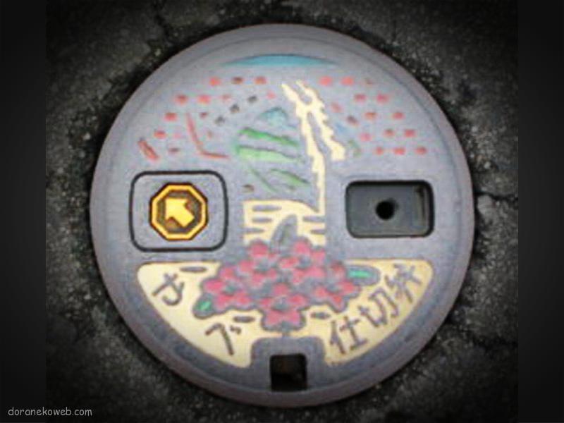 山都町(熊本県)の「フタw」Part4