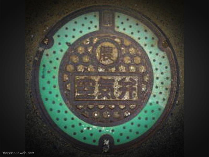 与論町(鹿児島県)の「フタw」Part2
