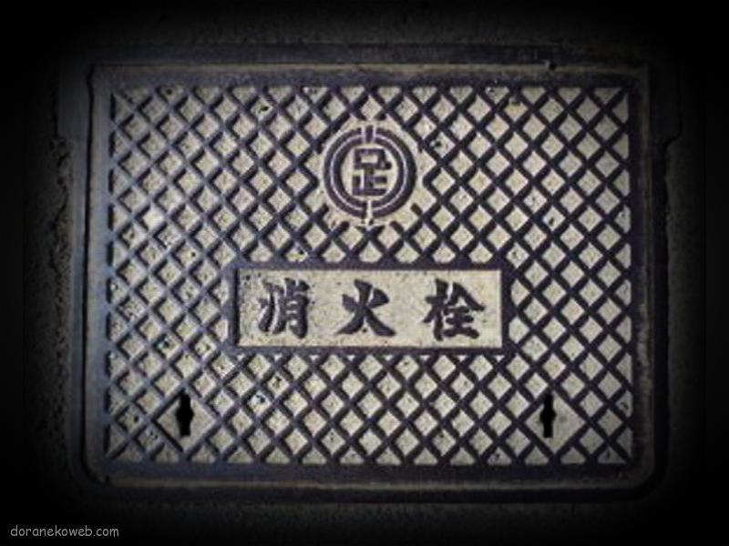 足利市(栃木県)の「フタw」Part7