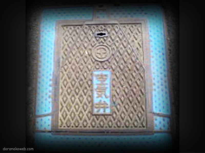 千代田町(群馬県)の「フタw」Part3