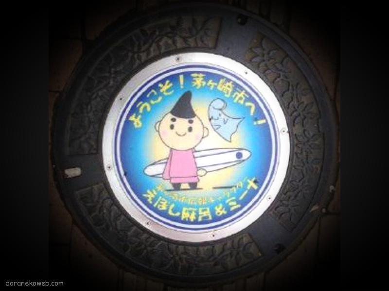 茅ケ崎市(神奈川県)の「フタw」Part6
