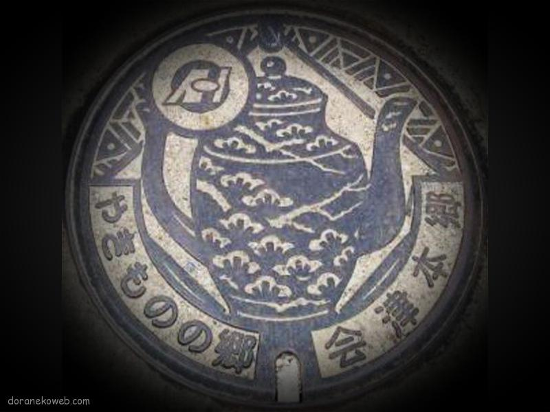 会津美里町(福島県)の「フタw」Part4