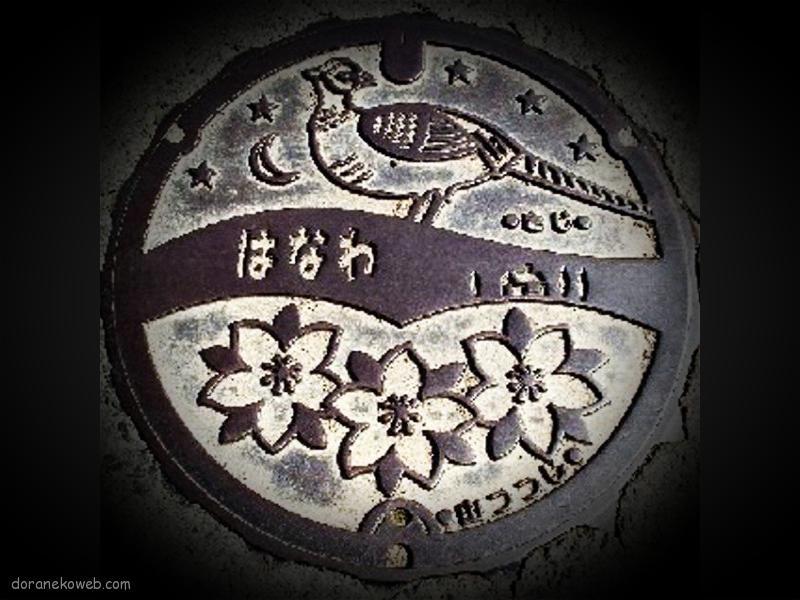 塙町(福島県)の「フタw」Part5