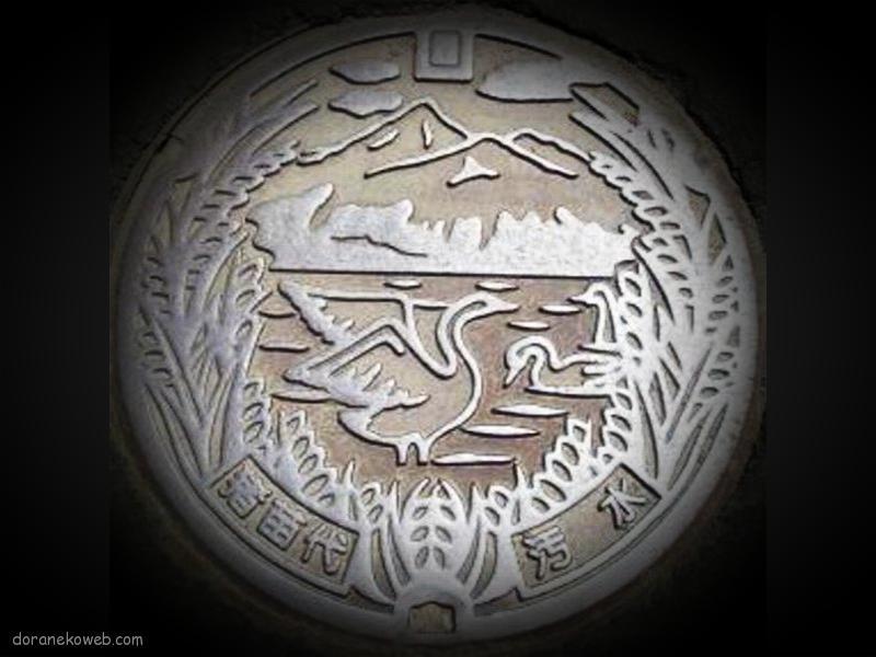 猪苗代町(福島県)の「フタw」Part4