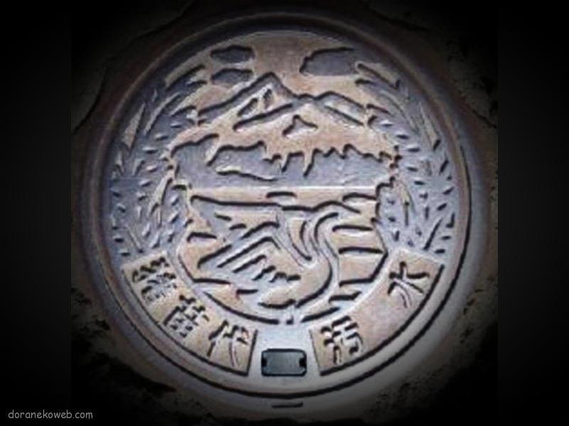 猪苗代町(福島県)の「フタw」Part5