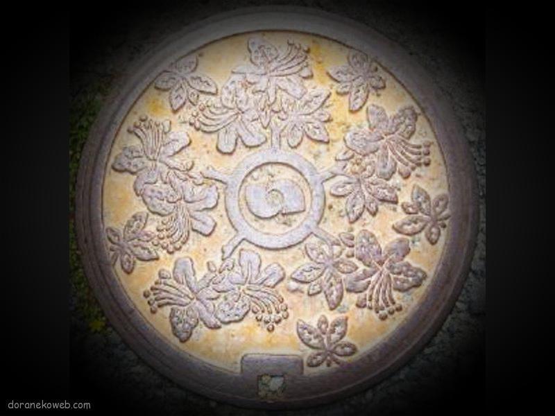 いわき市(福島県)の「フタw」Part14