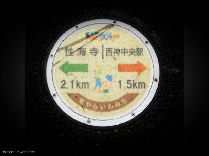 神戸市(兵庫県)の「フタw」Part39