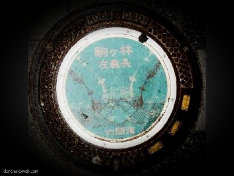 神戸市(兵庫県)の「フタw」Part44