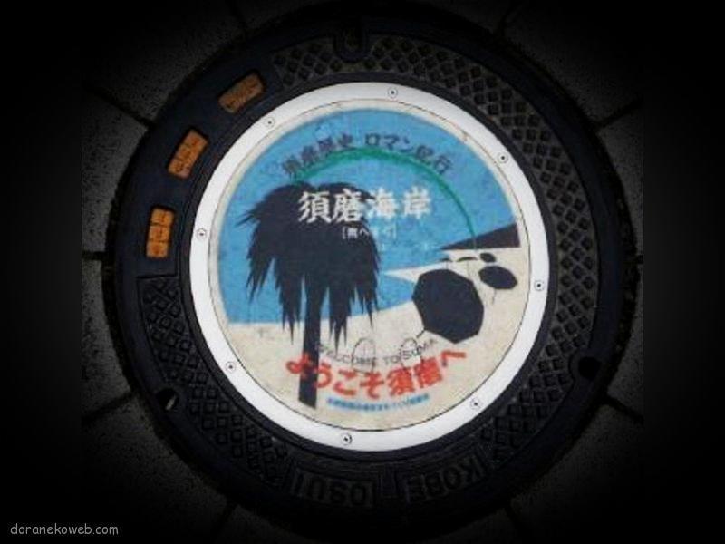 神戸市(兵庫県)の「フタw」Part53