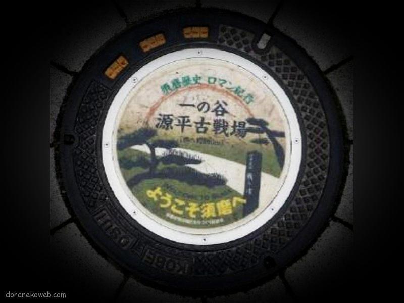 神戸市(兵庫県)の「フタw」Part55