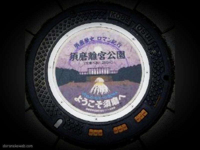 神戸市(兵庫県)の「フタw」Part57