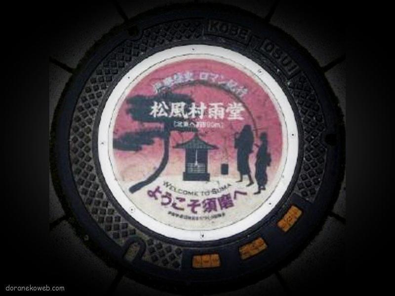 神戸市(兵庫県)の「フタw」Part58