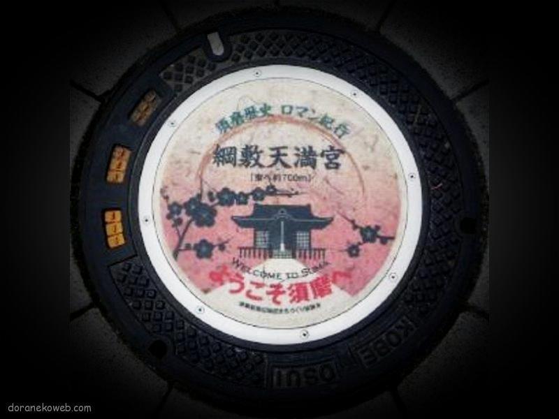 神戸市(兵庫県)の「フタw」Part59