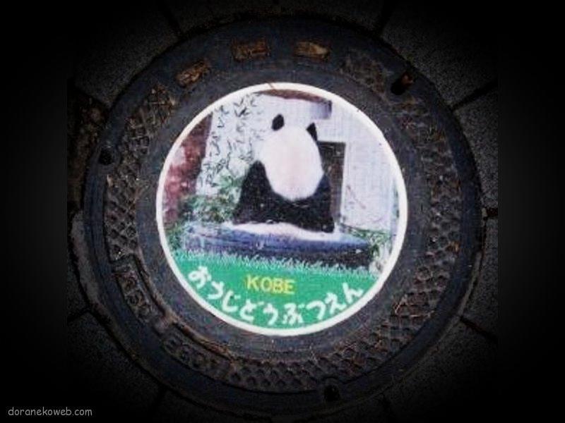 神戸市(兵庫県)の「フタw」Part68