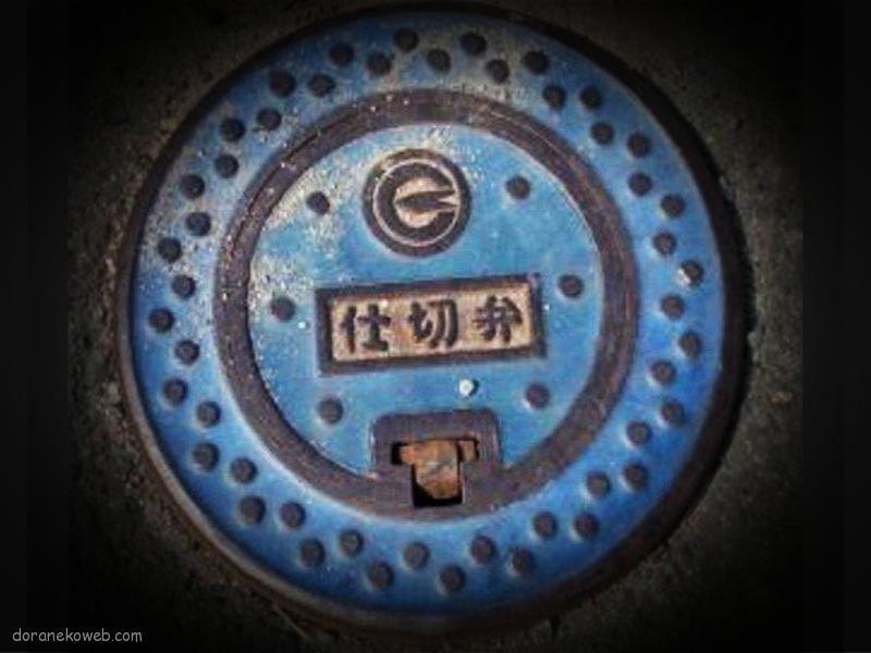 葛尾村(福島県)の「フタw」Part2