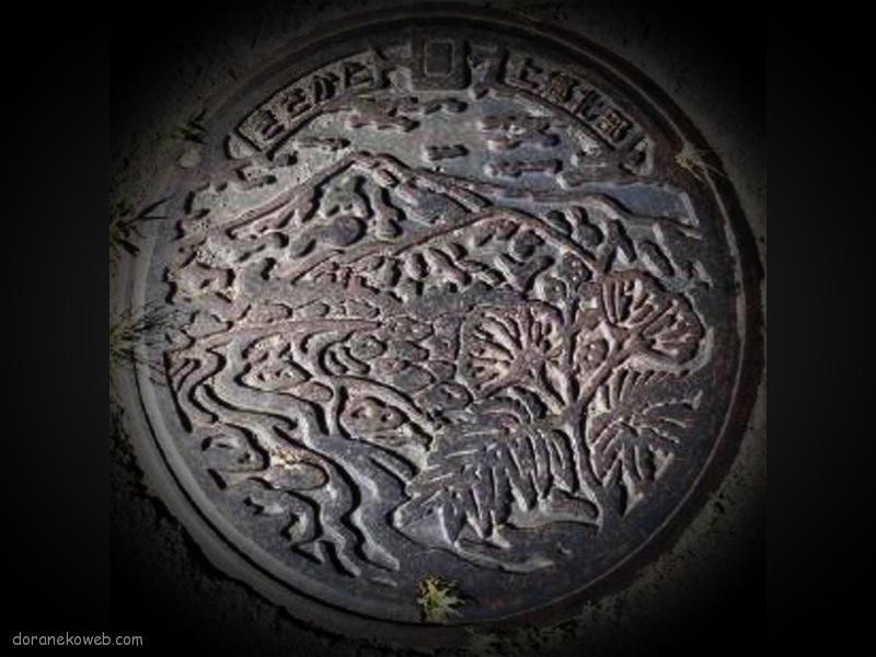 にかほ市(秋田県)の「フタw」Part12