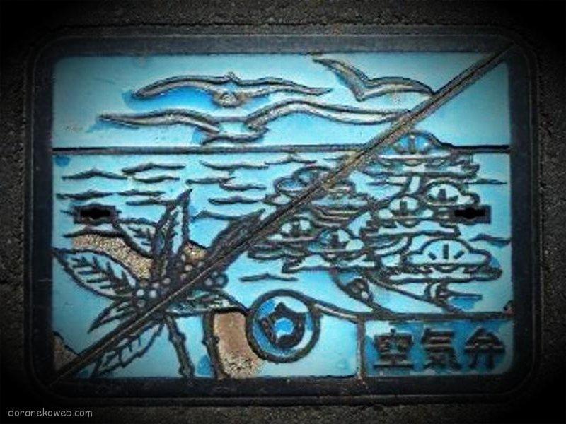 神栖市(茨城県)の「フタw」Part6