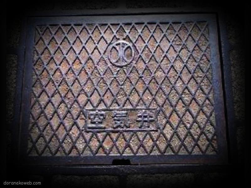神流町(群馬県)の「フタw」Part2