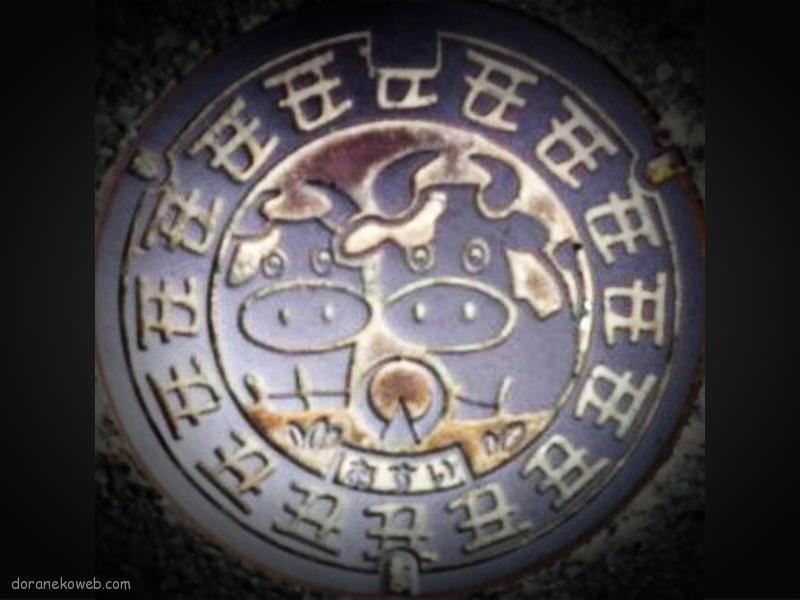 美里町(宮城県)の「フタw」Part3