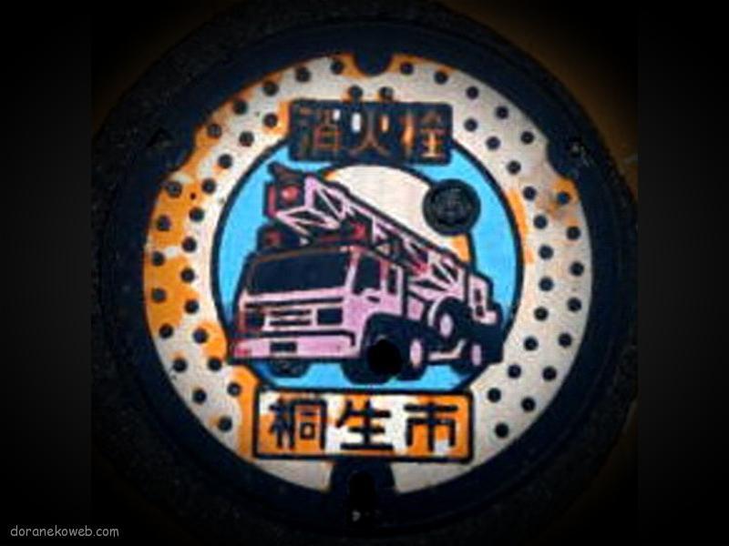 桐生市(群馬県)の「フタw」Part4