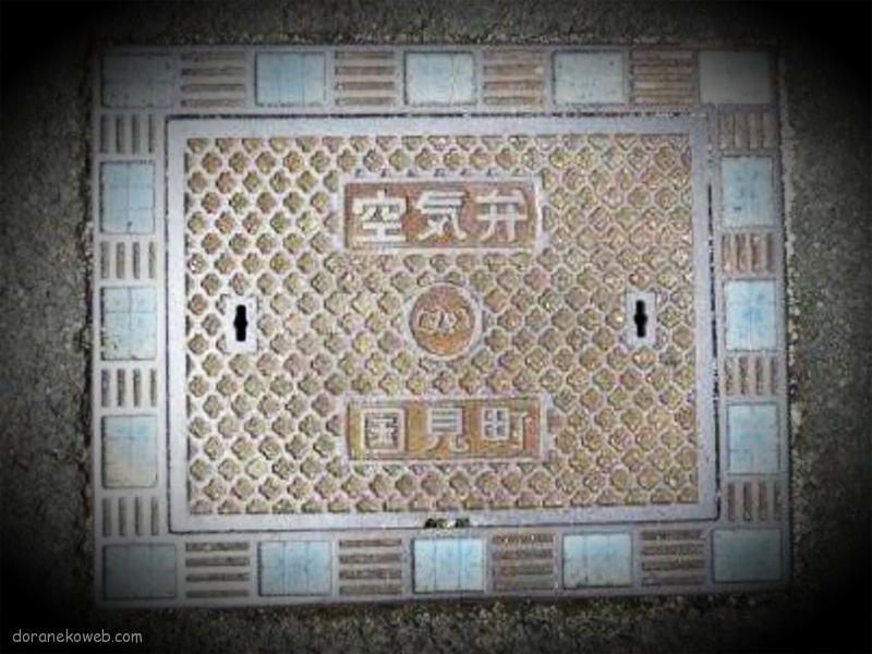 国見町(福島県)の「フタw」Part2