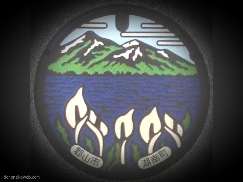 郡山市(福島県)の「フタw」Part16