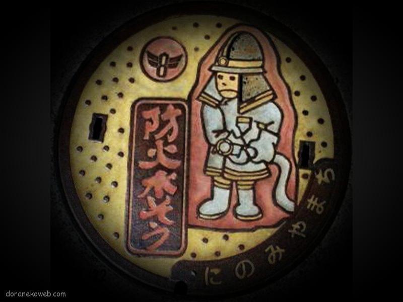 真岡市(栃木県)の「フタw」Part4