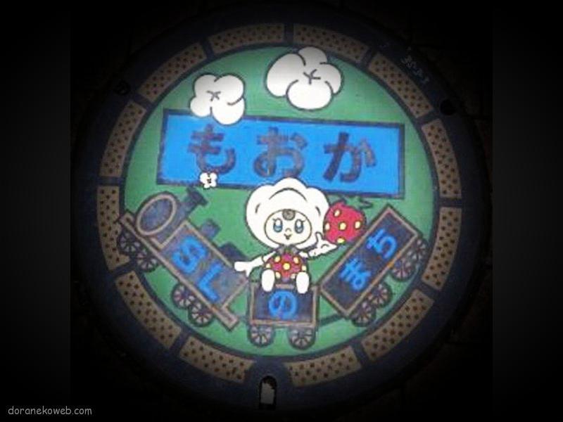 真岡市(栃木県)の「フタw」Part5
