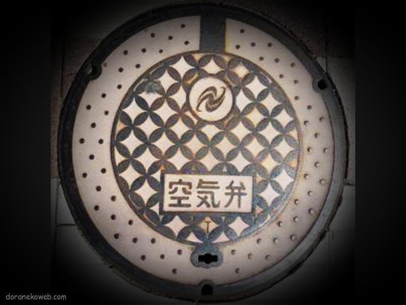 二本松市(福島県)の「フタw」Part10