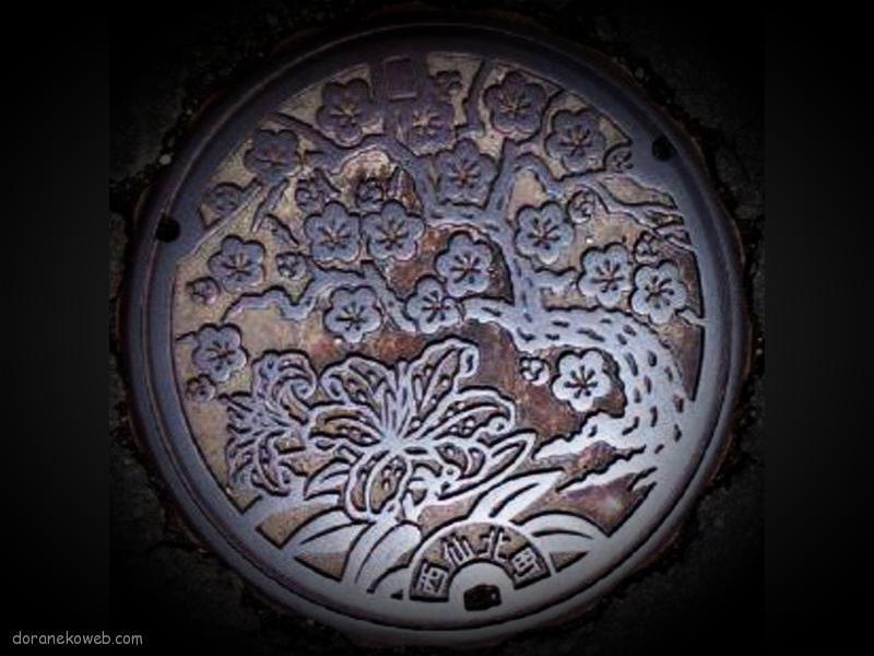 大仙市(秋田県)の「フタw」Part9