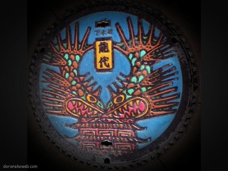 能代市(秋田県)の「フタw」Part10