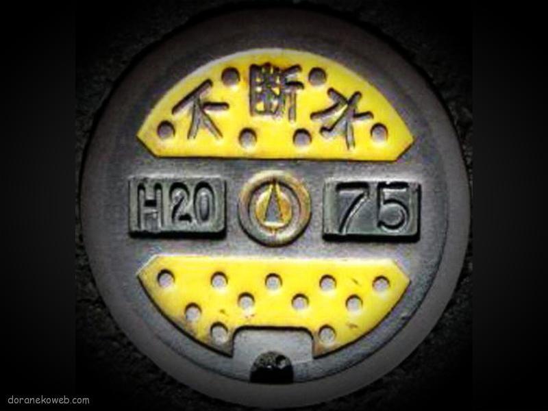 小山市(栃木県)の「フタw」Part5
