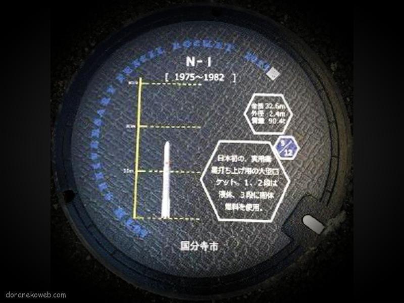 国分寺市(東京都)の「フタw」Part20