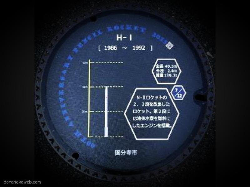 国分寺市(東京都)の「フタw」Part24