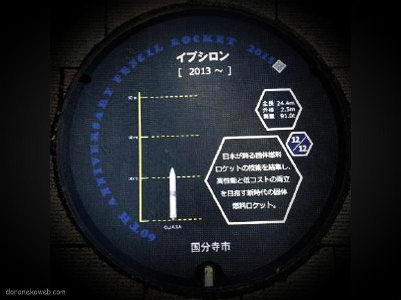 国分寺市(東京都)の「フタw」Part33