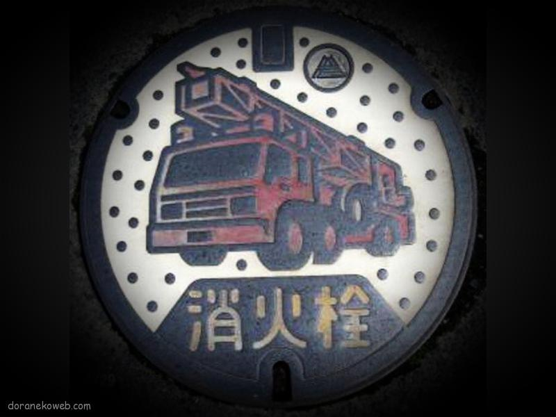 桜川市(茨城県)の「フタw」Part3