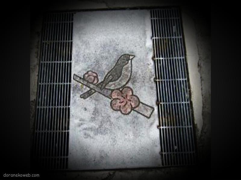 桜川市(茨城県)の「フタw」Part4