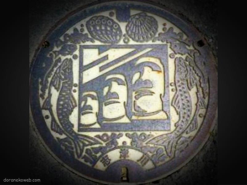 南三陸町(宮城県)の「フタw」Part2