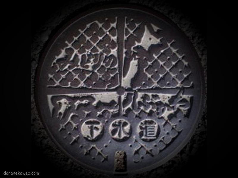 渋川市(群馬県)の「フタw」Part13