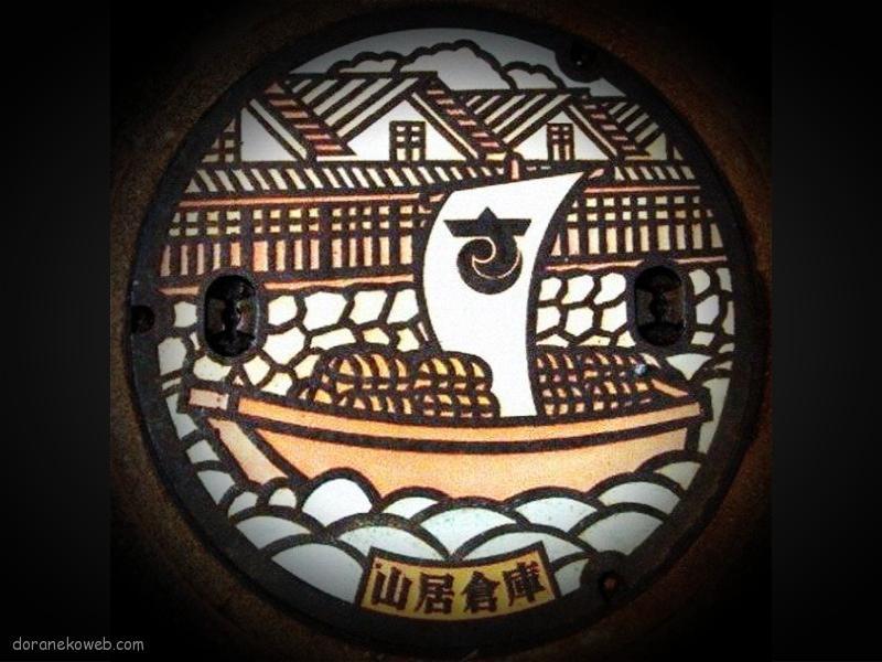 酒田市(山形県)の「フタw」Part24
